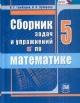 Сборник задач и упражнений по математике 5 кл к учебнику Зубаревой